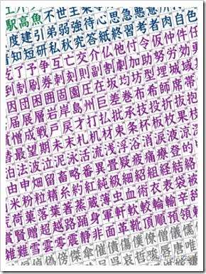 kanji-poster